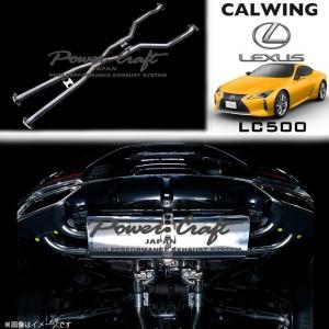 LEXUS/レクサス LC500 '17y- | センターXチューブ POWERCRAFT/パワークラフト【欧州車パーツ】