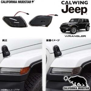 【カリフォルニアマッドスター/CALIFORNIA MUDSTAR★】JEEP/ジープ WRANGLER/ラングラー JL '18y- | フェンダーマーカーセット スモーク BAD WRANGLER 【アメ車パーツ】