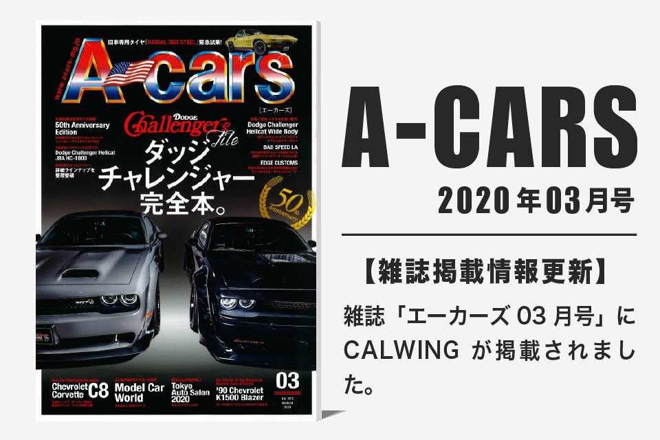 雑誌A-cars 2020年03月号に弊社が掲載されました。