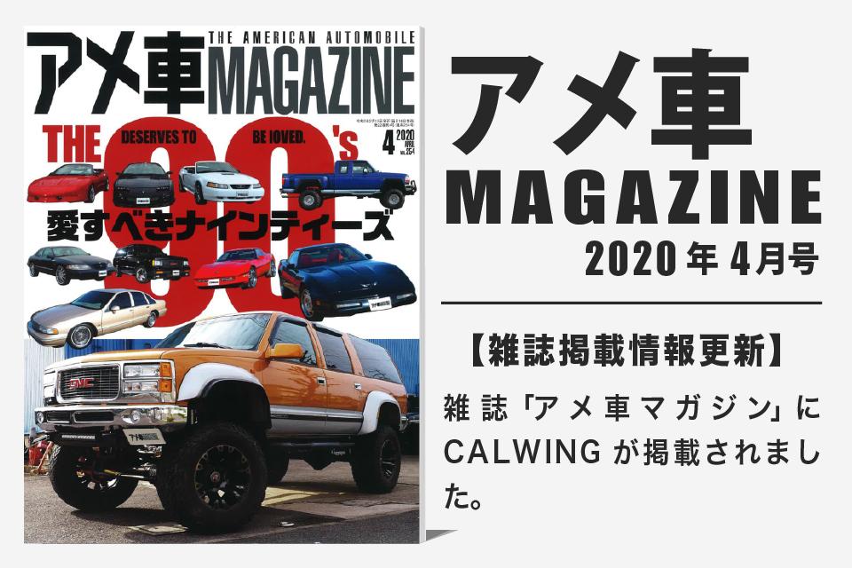 雑誌アメ車マガジン 2020年04月号に弊社が掲載されました。