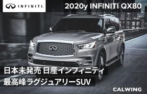 新車カタログに2020年モデル 日産インフィニティ QX80を更新いたしました。
