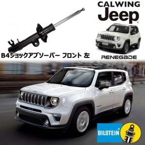 JEEP/ジープ RENEGADE/レネゲード 2WD '15y-   ショックアブソーバー B4 フロント 左 BILSTEIN/ビルシュタイン【アメ車パーツ】