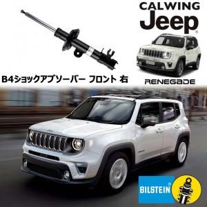 JEEP/ジープ RENEGADE/レネゲード 2WD '15y-   ショックアブソーバー B4 フロント 右 BILSTEIN/ビルシュタイン【アメ車パーツ】
