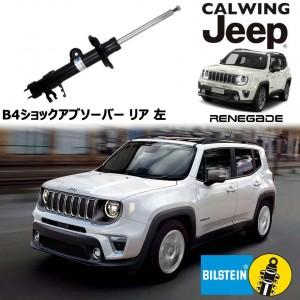 JEEP/ジープ RENEGADE/レネゲード 2WD '15y-   ショックアブソーバー B4 リア 左 BILSTEIN/ビルシュタイン【アメ車パーツ】