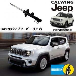 JEEP/ジープ RENEGADE/レネゲード 2WD '15y-   ショックアブソーバー B4 リア 右 BILSTEIN/ビルシュタイン【アメ車パーツ】