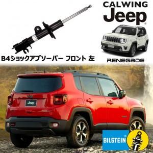 JEEP/ジープ RENEGADE/レネゲード 4WD '15y-   ショックアブソーバー B4 フロント 左 BILSTEIN/ビルシュタイン【アメ車パーツ】