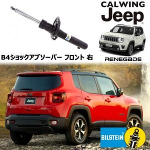 JEEP/ジープ RENEGADE/レネゲード 4WD '15y-   ショックアブソーバー B4 フロント 右 BILSTEIN/ビルシュタイン【アメ車パーツ】
