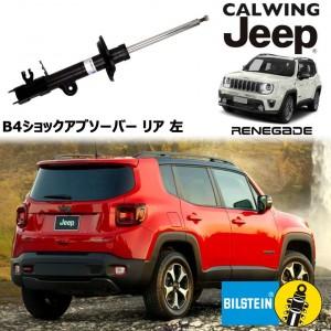 JEEP/ジープ RENEGADE/レネゲード 4WD '15y-   ショックアブソーバー B4 リア 左 BILSTEIN/ビルシュタイン【アメ車パーツ】