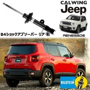 JEEP/ジープ RENEGADE/レネゲード 4WD '15y-   ショックアブソーバー B4 リア 右 BILSTEIN/ビルシュタイン【アメ車パーツ】