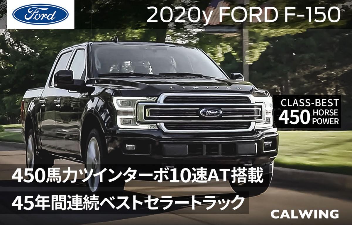 フォードF-150 2020年モデル新車カタログを更新致しました。