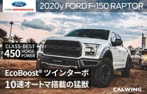 新車カタログに2020年フォードF-150ラプター