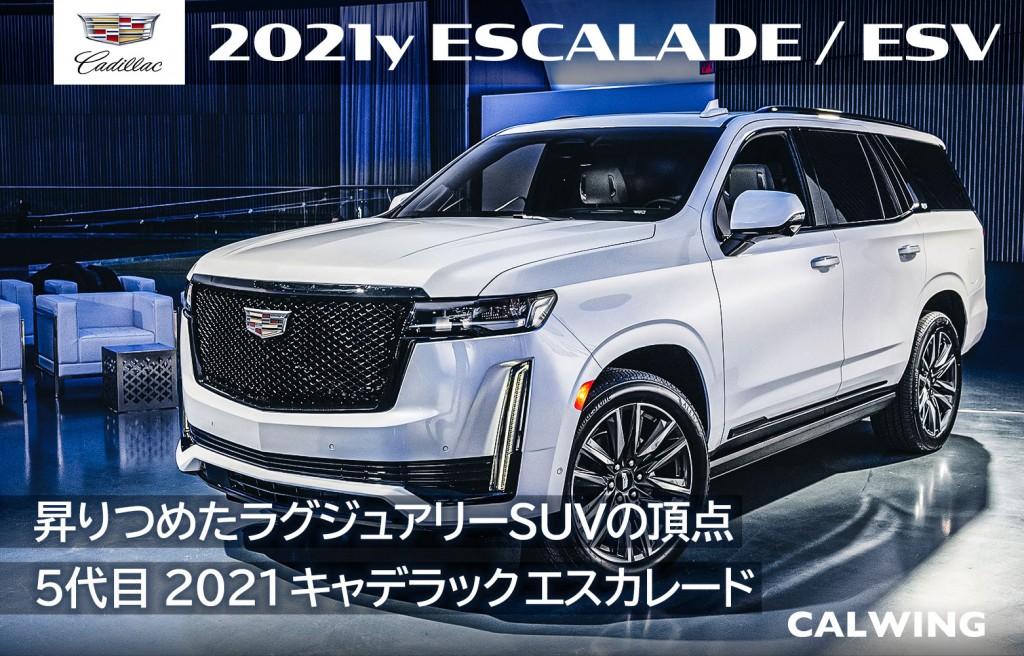 2021年モデル 新型キャデラック エスカレードを新車カタログに更新いたしました。