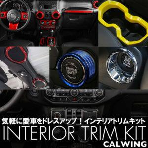 お手軽なカスタムで愛車をドレスアップ!手軽に両面テープなどで装着可能なインテリアダッシュキットやトリムカバー!