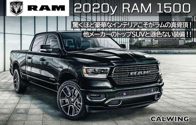 2020年モデル ラムトラック1500シリーズを新車カタログに更新いたしました。