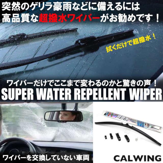 突然のゲリラ豪雨などに備える!高品質な超撥水ワイパーがお勧めです!