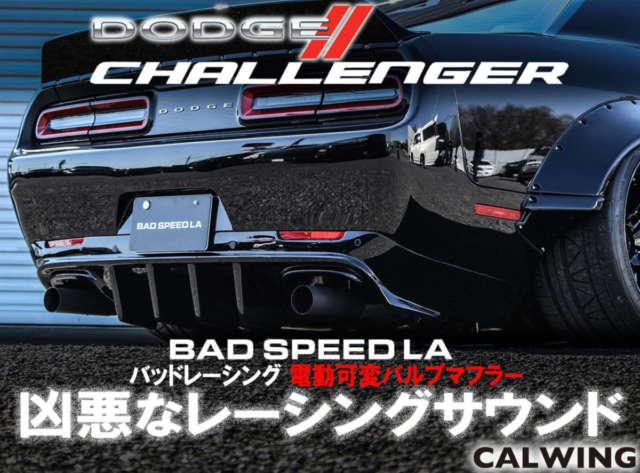 空気を揺るがす程の凶悪なレーシングサウンドが鳴り響くバッドレーシング電動可変バルブ付きキャタバックマフラー!