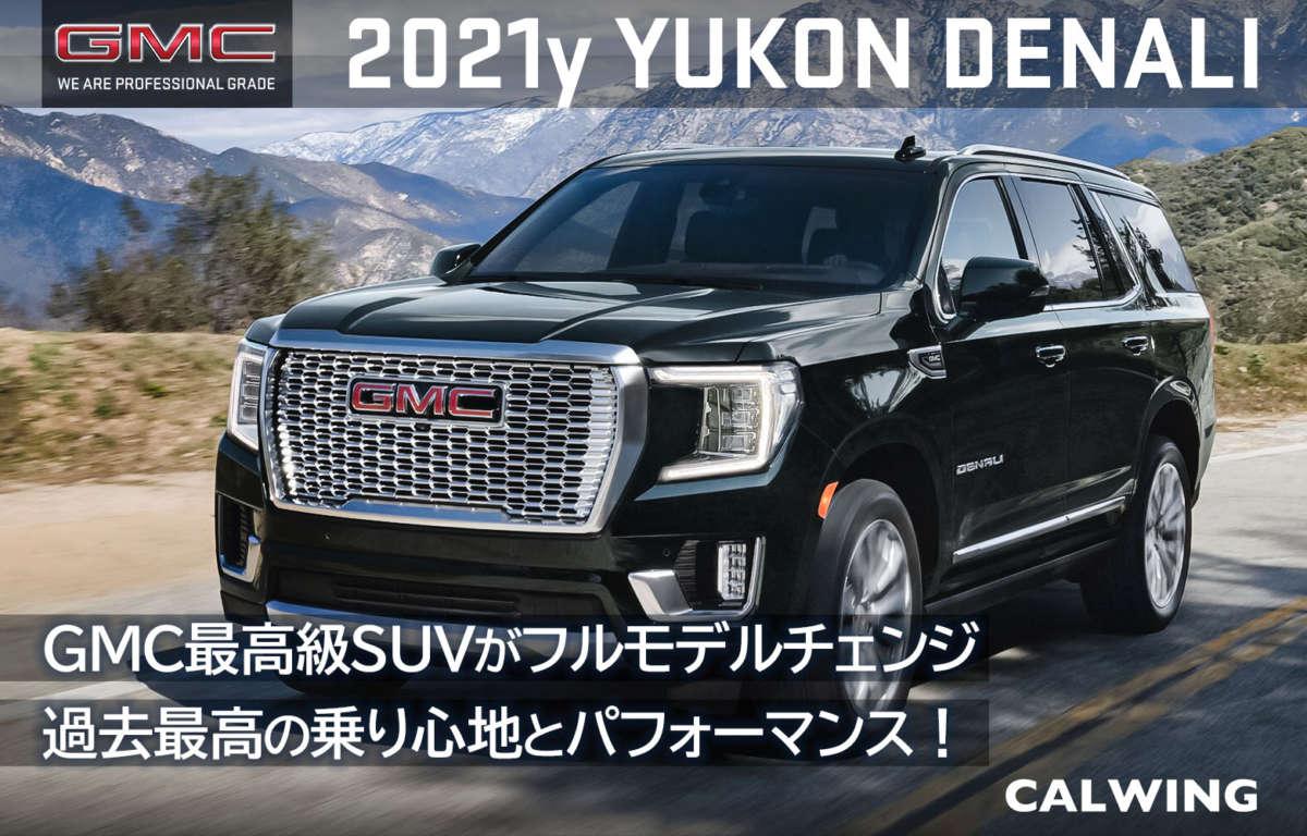 2021年モデル GMCユーコン 新車カタログを更新いたしました。