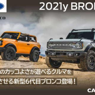 2021年モデル フォード ブロンコを新車カタログに更新いたしました。