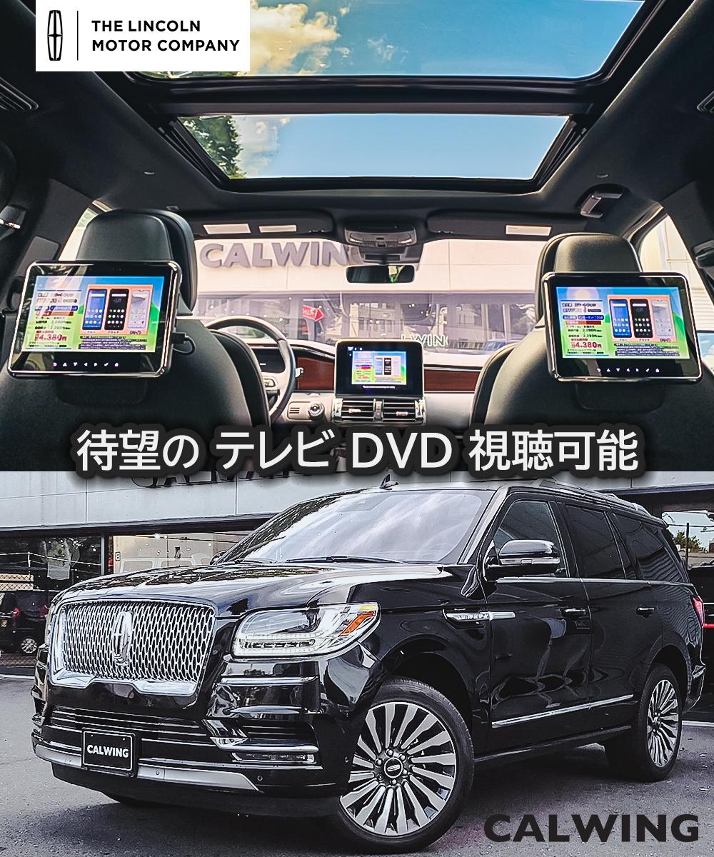 待望! 新型 リンカーン ナビゲーター 地デジ&DVD!!