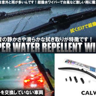 9月10月は意外と雨が多いんです!これからの季節に超撥水ワイパーで台風など激しい雨に備えませんか?