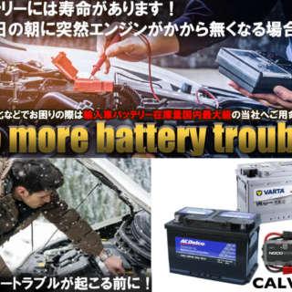 バッテリーには寿命があります!寒い日の朝に突然エンジンがかから無くなる場合も!