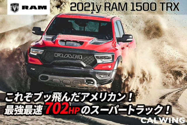 2021年モデル  ラム 1500 TRX 新車カタログを更新いたしました。