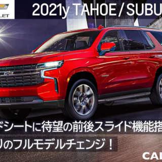 2021年モデル シボレー タホ/サバーバンを新車カタログに更新いたしました。