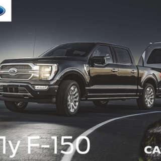 2021年モデル フォード F-150 フルモデルチェンジします!