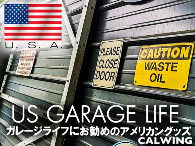 本物のアメリカングッズでガレージライフを楽しみませんか?