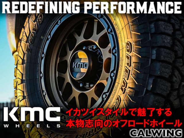 アメ車から逆輸入車、国産車まで幅広いラインナップのオフロードホイールKMC!