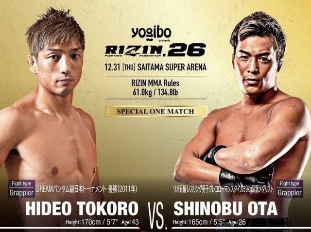 Yogibo presents RIZIN.26 所英男選手をスポンサード! 12.31 さいたまスーパーアリーナ
