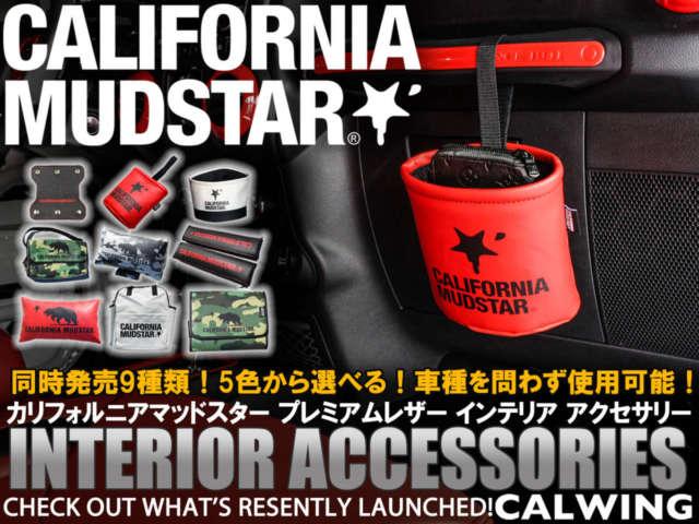 カリフォルニアマッドスター製インテリア アクセサリーが、9種類同時発売!