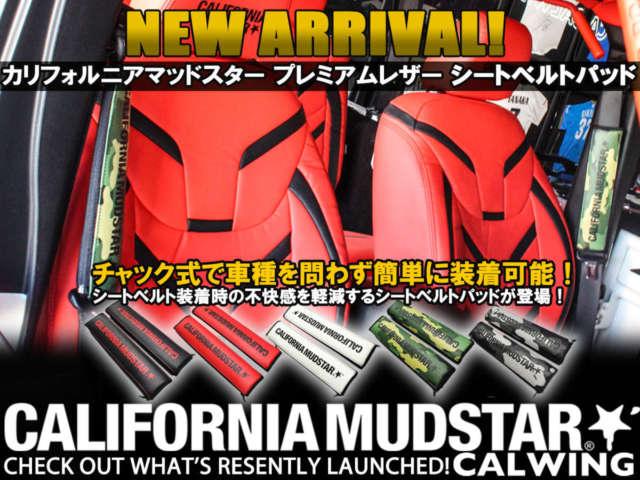 カリフォルニアマッドスターからシートベルト装着時の不快感を軽減するシートベルトパッドが新発売!