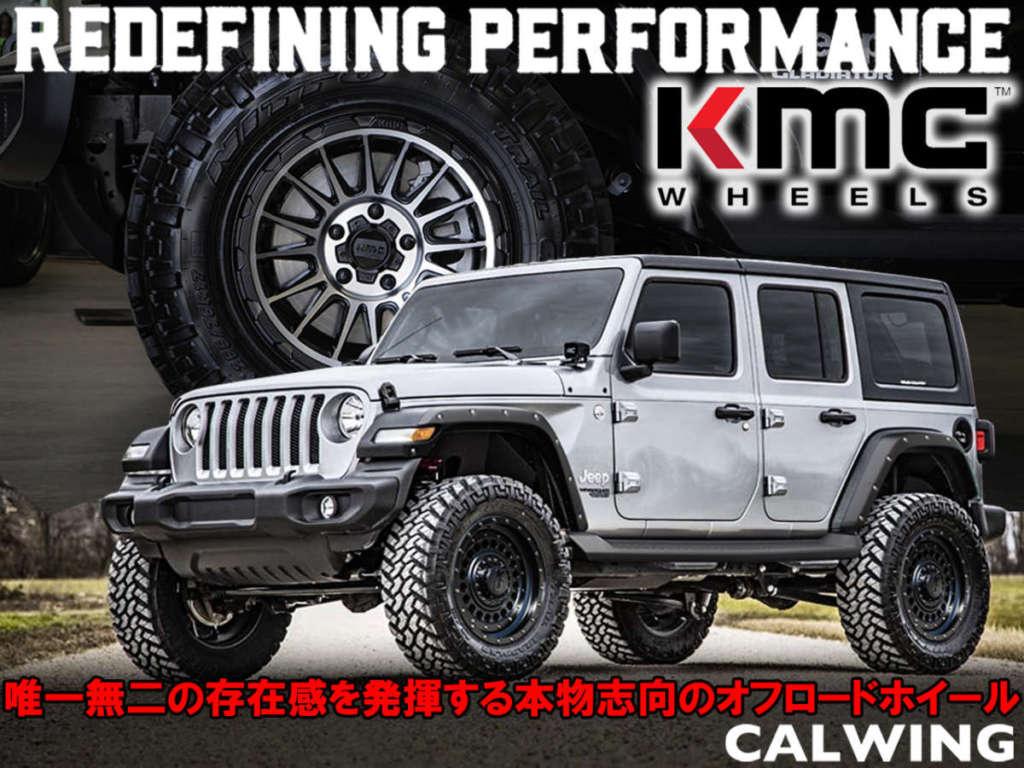 オフロードタイヤとの組み合わせで唯一無二の存在感を発揮するKMCホイール!