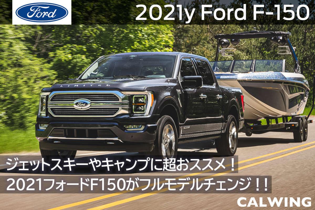 2021年 フォード F-150 新車カタログを更新いたしました。