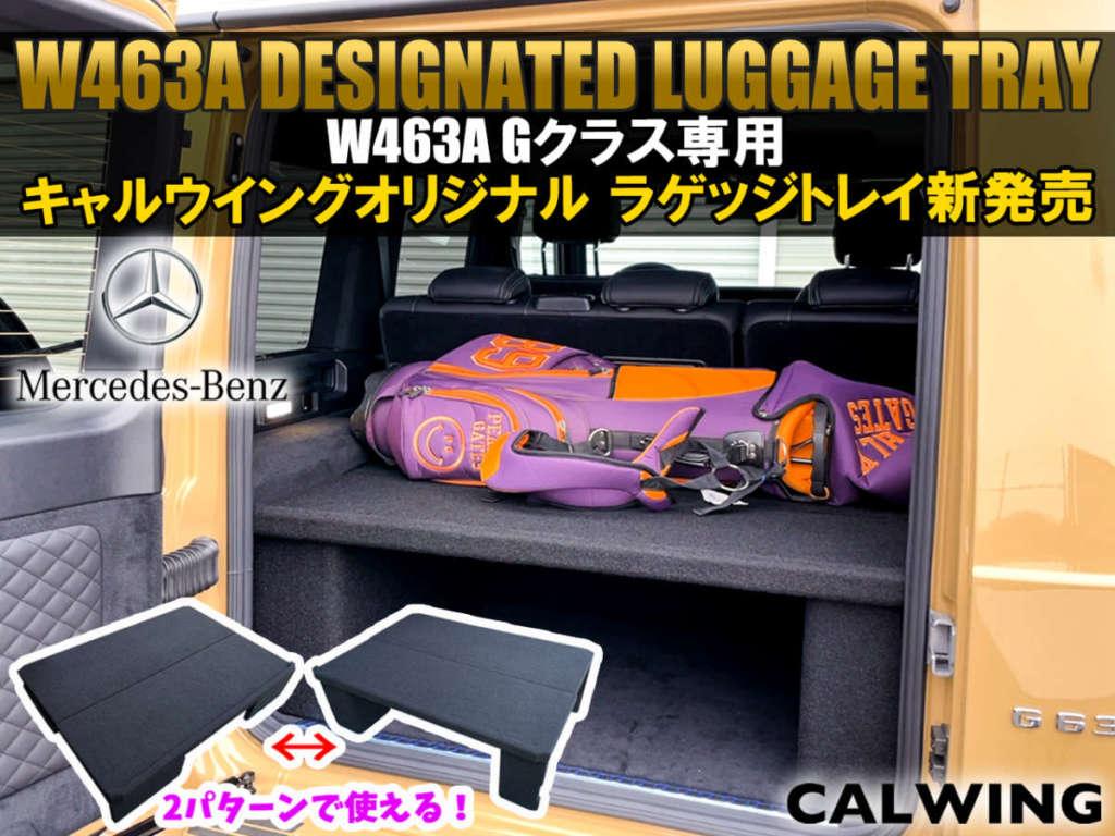 W463A Gクラス専用として、満を持して発売されたキャルウイングオリジナル ラゲッジトレイ新発売!