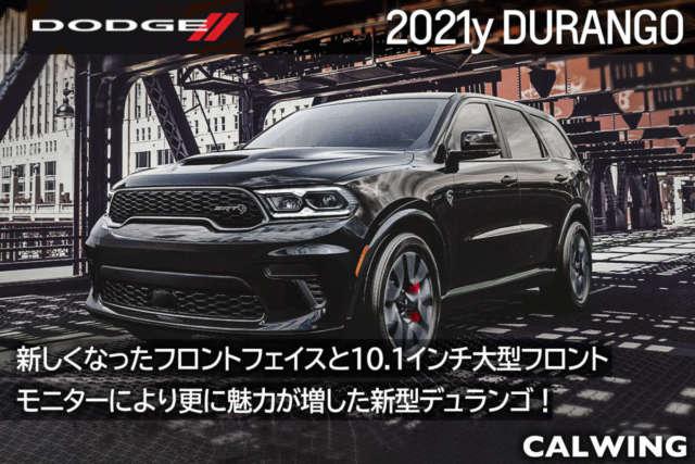 2021年 ダッジ  デュランゴ 新車カタログを更新いたしました。