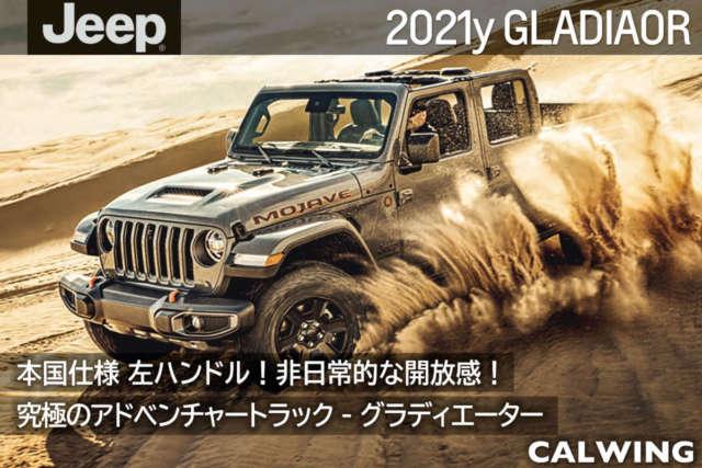 2021年 ジープ グラディエーター 新車カタログを更新いたしました。