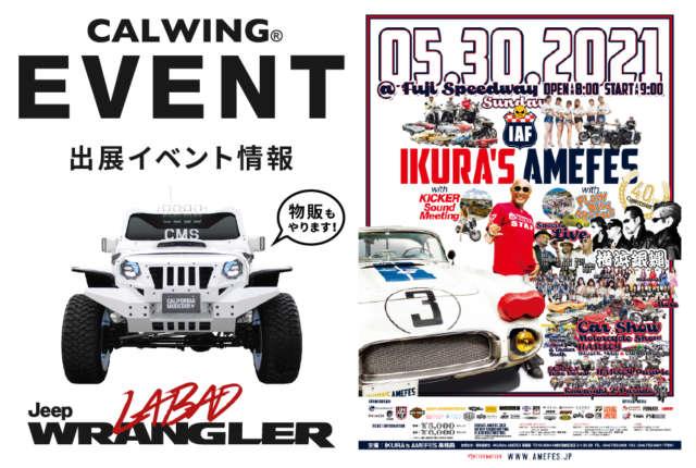 5月30日IKURA's American Festiva2021に出展します!