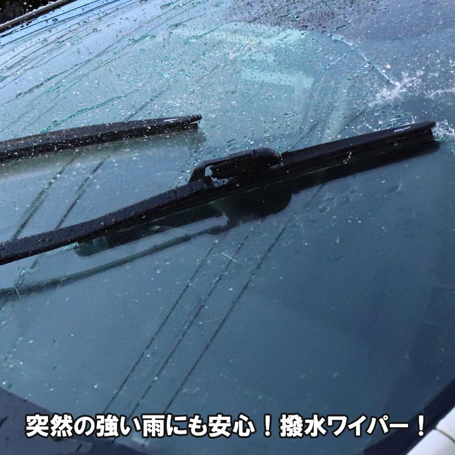 梅雨時になる前に早めのワイパー交換で安心ドライブ!高品質な超撥水ワイパーも取り扱い中!