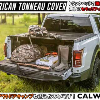 トラックベッドの雨対策や荷物のセキュリティ対策にトノカバー!