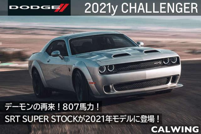 2021年 ダッジ チャレンジャー 新車カタログを更新いたしました。