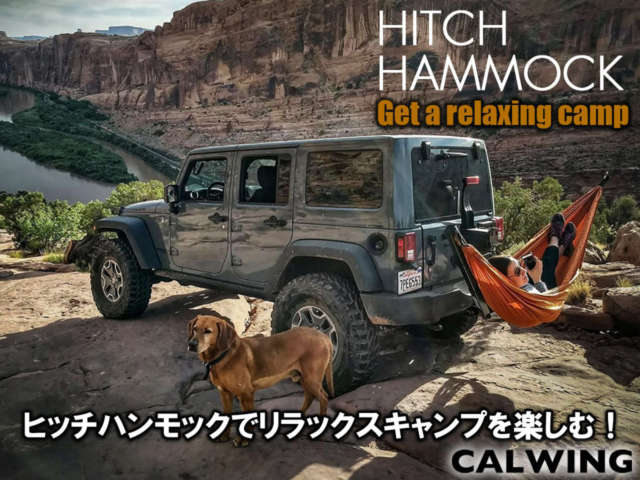 ヒッチハンモックでリラックスキャンプを楽しみませんか?