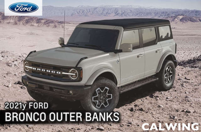フォード ブロンコ アウターバンクス   カクタスグレー  新車  2021年モデル