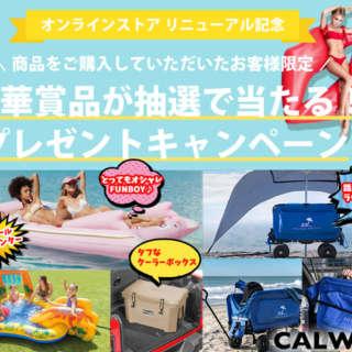 選べるプレゼントは全部で21種類!日本では手に入らないレアグッズが当たるキャンペーン開催中!