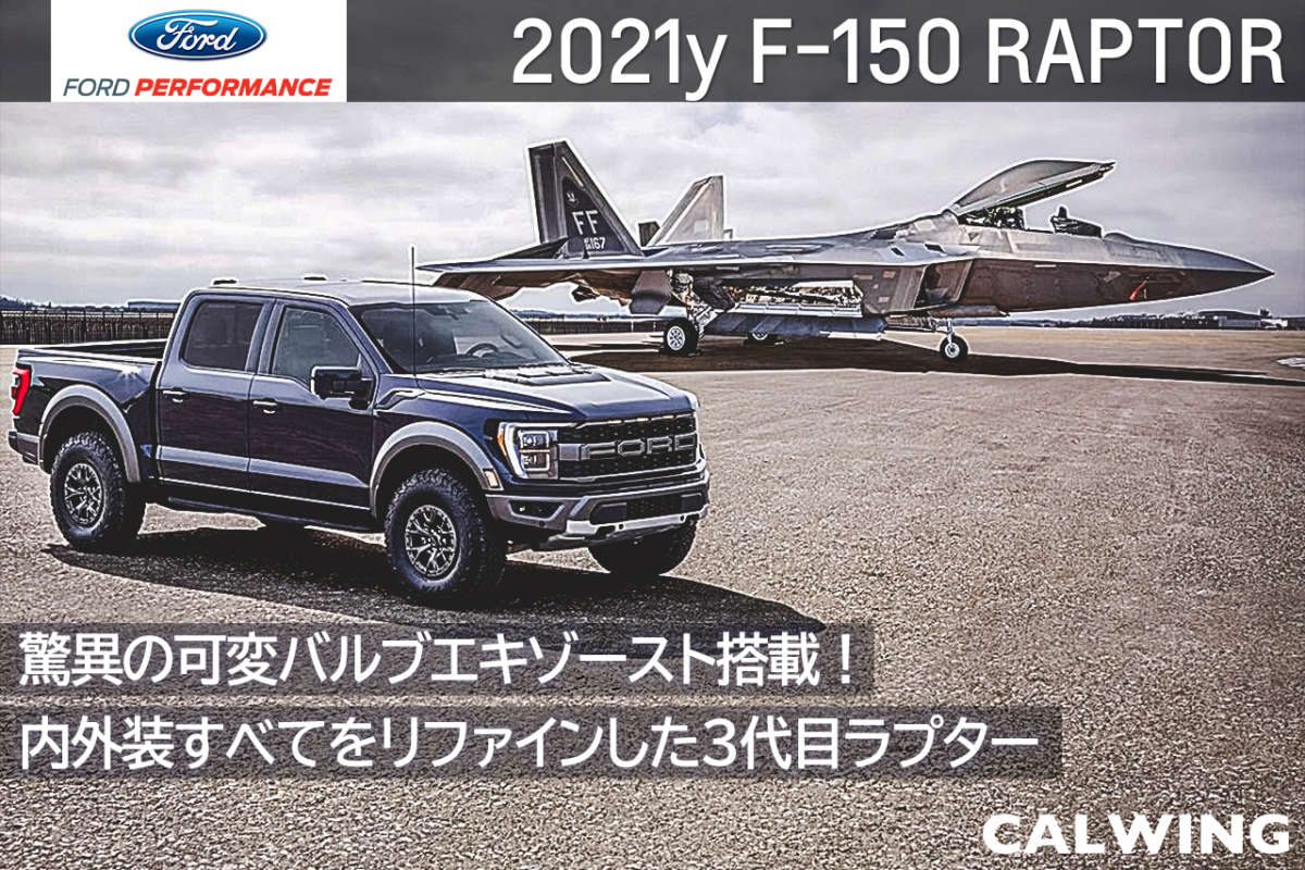 2021年 フォード F-150 ラプター 新車カタログを更新いたしました。