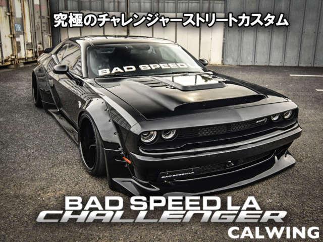 究極のチャレンジャーストリートカスタム「BAD SPEED LAスーパーワイドボディキット」