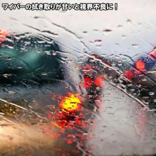 日本中で大雨やゲリラ豪雨など多発するこれからの季節に備えてワイパーを交換してみませんか?