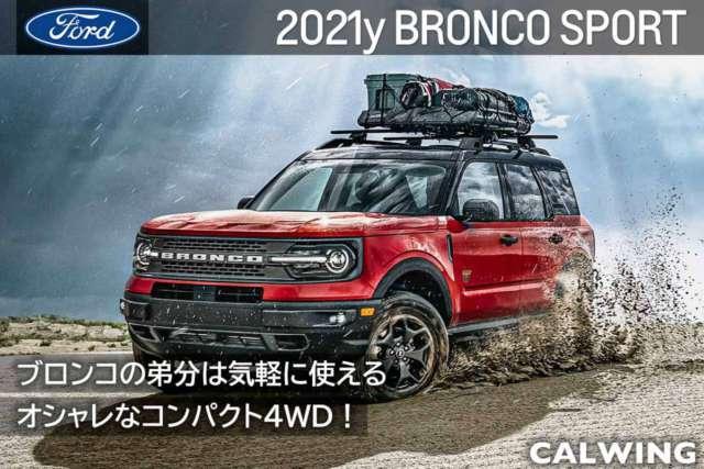 2021年フォード ブロンコスポーツ 新車カタログを更新いたしました。